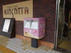 鳥取駅前にあるポスト全体がピンクに塗られて鳥取砂丘とビンクのうさぎが描かれています。鳥取には他にもこのようなポストがあるそうです。