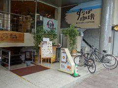 スターバックスが都道府県で最後に鳥取県にオープン時にすなば珈琲を知りました。今回是非行ってみようと思っていました。 鳥取市は一般家庭の1年間のコーヒー購入額が高いという数字もでているようです。