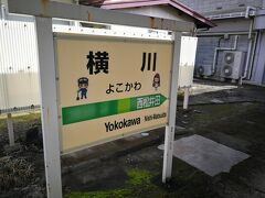 横川に到着しました。