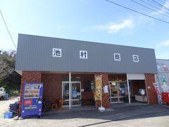 11:49 やって来たのは、野伏港から860m。 池村商店です。  こちらで、GOTOトラベル地域共通クーポンが使えます。