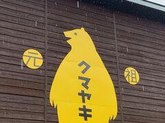 丸瀬布~美幌~相生~阿寒湖の経路で釧路空港へ向かいます。 相生の道の駅です。