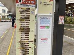 今回の旅の目的は箱根旧街道のトレッキング。バスで須雲川まで行き、そこからトレッキング開始します。