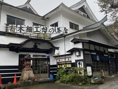 旧街道畑宿の一里塚まで来ました。寄木細工の工房やお店をよく見かけました。ここは茶屋となってるから休憩所にもなってるのかな?