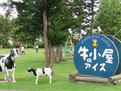 帰りの飛行機は新千歳空港から乗る。 時間がたっぷりあるので由仁町の温泉施設に行こうと国道274号線を走っていると、突然こんな大きな看板を見つけた。