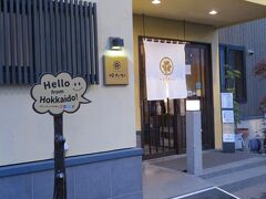 温泉を楽しみ、夕食は何処にしようかと池田町に戻るも、明かりがついてるお店はここしか見当たらず。