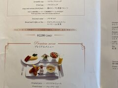 朝食メニュー。上のスタンダードメニューが予約したコースに含まれています。卵料理が選べるスタイルです。