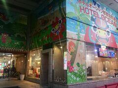 18:15 3日目のホテルは『ホテルオーシャン那覇国際通り』。 ゆいレールの牧志駅から徒歩5分くらいのところにあるホテルです。