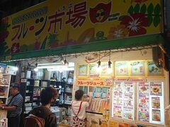 途中見つけた『フルーツ市場』という果物屋さんでジュースを買いました。