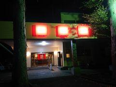 三沢滞在の二日目。三沢と言えば温泉♪ この日は温泉巡りを実行しました。 先ずは、「桂温泉」に入ります。