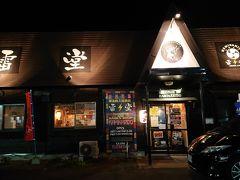 続いて、木崎野温泉に向かいます。 途中、ラーメンのお店「拉麺点心雷堂」で夕食。