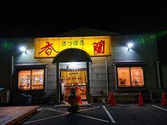 三沢滞在の一日目。この日の夜は、ラーメンのお店「香蘭」で夕食。