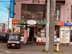 今回のキャンプは家族三人だけ。 ちょっといい肉買っていこう。 札幌市白石区のお肉屋さん、トリッパで買い出し。 いい肉、あるんです。