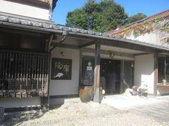 陶庫に来ました 元々石蔵だった場所を改装して昭和49年に開業した益子焼の販売店だそうです