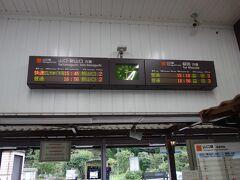 SLやまぐち号に乗りたいが、津和野の街も巡りたい。迷いましたが、乗るのは断念しました。