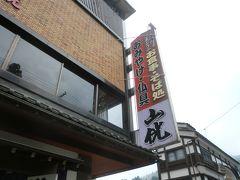 やまこう:6時間かけて着きました、ここで永平寺蕎麦を食しました