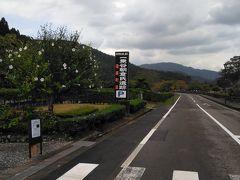 「一乗谷朝倉氏遺跡」:駐車場入り口