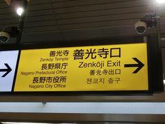 長野駅に着きました。 東京から1時間40分。  そんなに混んでいませんでした。  駅NETがお勧めです。