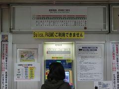 長野電鉄で善光寺下まで。  写真はありませんが、改札前に地元の農産物が売っていました。