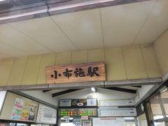 長野電鉄で小布施駅で。  小布施駅から送迎してもらいました。