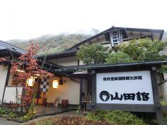 本日の宿は山田温泉山田館。  ご飯がおいしくて量が多いのでお気に入りの宿です。  ご飯の詳細はこの後。