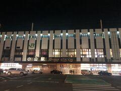 間々田駅から1駅、小山駅で移動。  ※荷物があったので、夕食後に撮影。