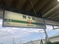 旅の起点はJR宇都宮線の間々田駅  間々田は江戸時代、ちょうど日光街道の中間地点で、お江戸日本橋から18里、日光から18里の間々田宿として栄えた所。