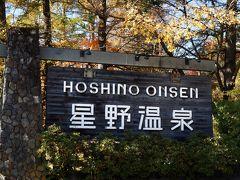 なぜなら我らは今回は中軽井沢の星野エリアへ行くため。  13:15の軽井沢駅から星野エリアへ行く路線バス(片道470円)で向かう。  渋滞のおかげで予定より30分以上遅れて星野エリアに到着。