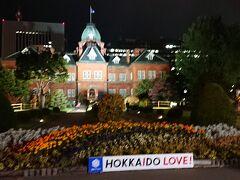 歩いて旧北海道庁舎のライトアップへ。