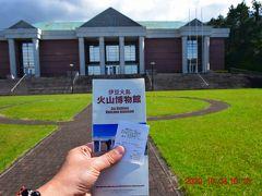 三原山下山して14:35元町港発の帰りの高速船までの時間がまだ十分あるので火山博物館にやってきた。