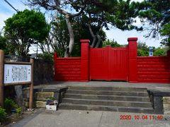 では、残り時間で元町港周辺をぶらぶら。 源為朝の館跡赤門には、自家源泉を持つホテル赤門がある。