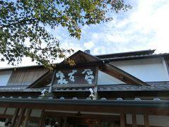 昼ごはんは泉石亭。
