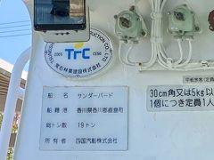 四国汽船のサンダーバード、船籍地は香川郡直島町とあった。