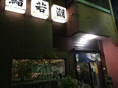 民宿に帰り、風呂に入って着替え、落ち着いてから夕食に出かけました。楽しみにしていた島の寿司屋さんです。