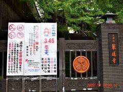 そして大仏のある乗蓮寺へ・・・ https://tokyo-trip.org/spot/visiting/tk0433/