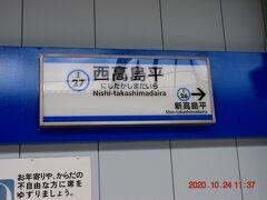 西高島平駅は都営三田線の始発駅です。