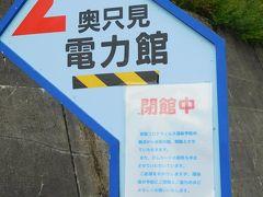 そろそろ遊覧船乗り場に向かいますかね。 歩いていると奥只見電力館の案内標識が。 ただ、現在は閉館中。 これもコロナのせい・・・