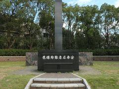 平和祈念像から折り返して南へ行くと、原爆落下中心地がある。  1945年(昭和20年)8月9日午前11時過ぎ、この上空約500mで原爆「ファットマン」が炸裂した。