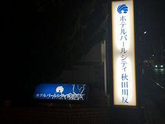 ホテルは、ホテルパールシティ秋田川反。