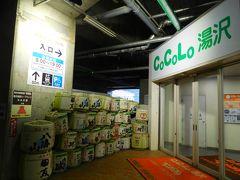 せっかく新潟に来たのだから、最後にもう1箇所。 越後湯沢駅構内にあるCoCoLo湯沢店・がんぎどおり。