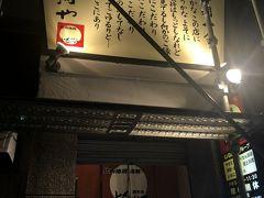 接待などでもよくつかわれるという、秋田料理の定番、老舗のお店「酒季亭 比内や」にうかがいます。