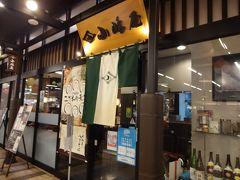 まずはお昼ご飯!! 午後1時近くだから、どの店も並んでる・・・ へぎそばの有名店「小嶋屋」