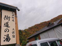 道の駅みつまたには、越後湯沢温泉外湯めぐり5湯のひとつ「街道の湯」隣接されてます。雨が降って寒くて体も冷えてきたので入浴しましょう。