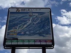 カヌーはお昼前に終了。ランチも兼ねて函館七飯スノーパークへ ちょうどお昼に山頂でランチのはずだったのですが。