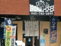 この界隈でもっとも勢いのある魚介の居酒屋であろう。あの太田和彦の取材も受けたことがあるらしく、太鼓判だろう。