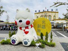 予定時刻である10時33分を数分遅れて到着。駅の前にいた白熊のマスクが8月のものと変わっていた。