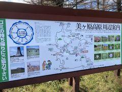美ヶ原は北からアプローチ。王ヶ鼻へは美ヶ原自然保護センターからの方が距離が短い。
