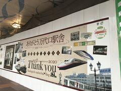 <新潟駅> 無事、新潟駅に11:09到着! こちらも絶賛工事中のため右往左往しました。 バス乗り場とコインロッカーを探さなくては!