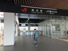 桑名駅に着きました。