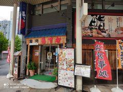 鮨処 あすか 新町店  青森のチェーン寿司屋さん。 ランチで訪問。 ランチの椿セットの椀物を十三湖のしじみ汁へ変更。青森仕立ての自家製茶碗蒸しというのがあったのでそれも追加してみました。