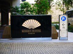東京駅からぶらぶら歩いてやってきましたマンダリン。 一週間ぶり(笑) 泊まるのは初なので楽しみだ~!